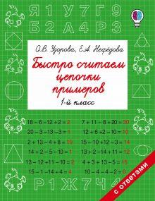 Узорова О.В. - Быстро считаем цепочки примеров. 1 класс обложка книги