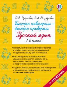 Быстро повторим — быстро проверим. Русский язык. 1-й класс обложка книги