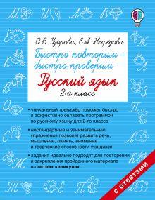 Быстро повторим — быстро проверим. Русский язык. 2-й класс обложка книги