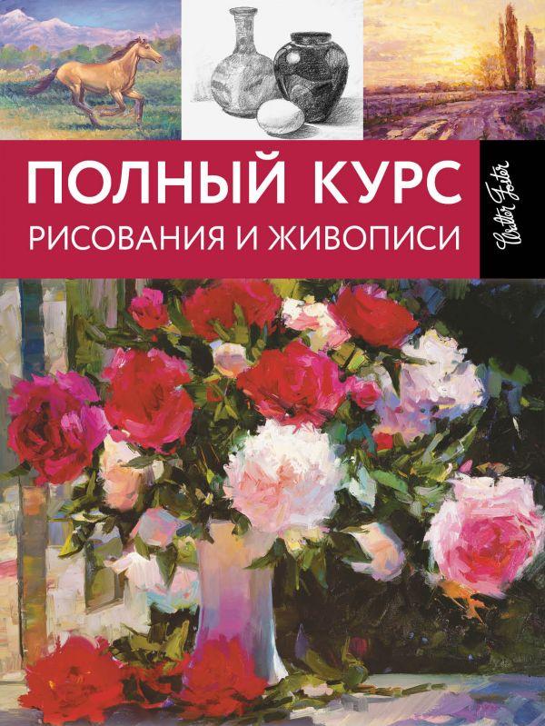 Полный курс рисования и живописи Турилова М.В.