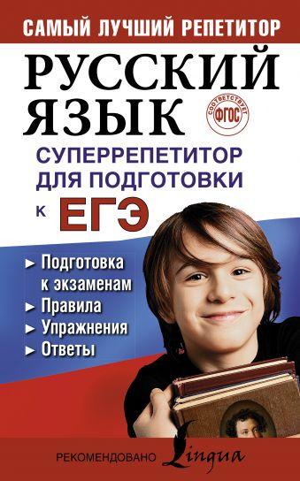 Русский язык. Суперрепетитор для подготовки к ЕГЭ Андреева Е.А.