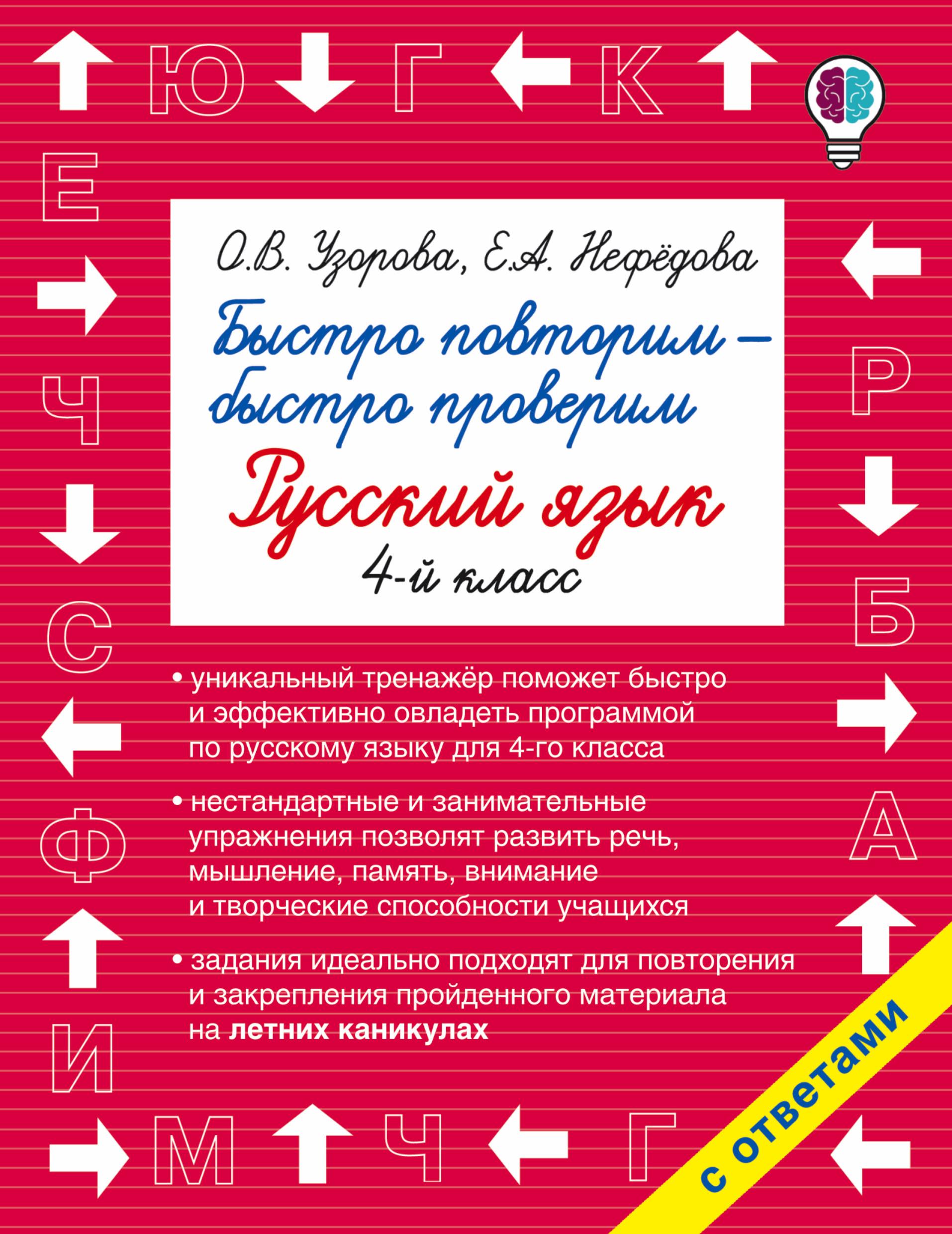 Быстро повторим — быстро проверим. Русский язык. 4-й класс