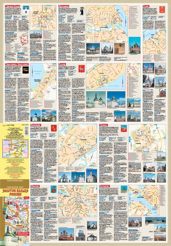. Золотое кольцо России. Туристическая карта