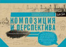 . - Композиция и перспектива обложка книги