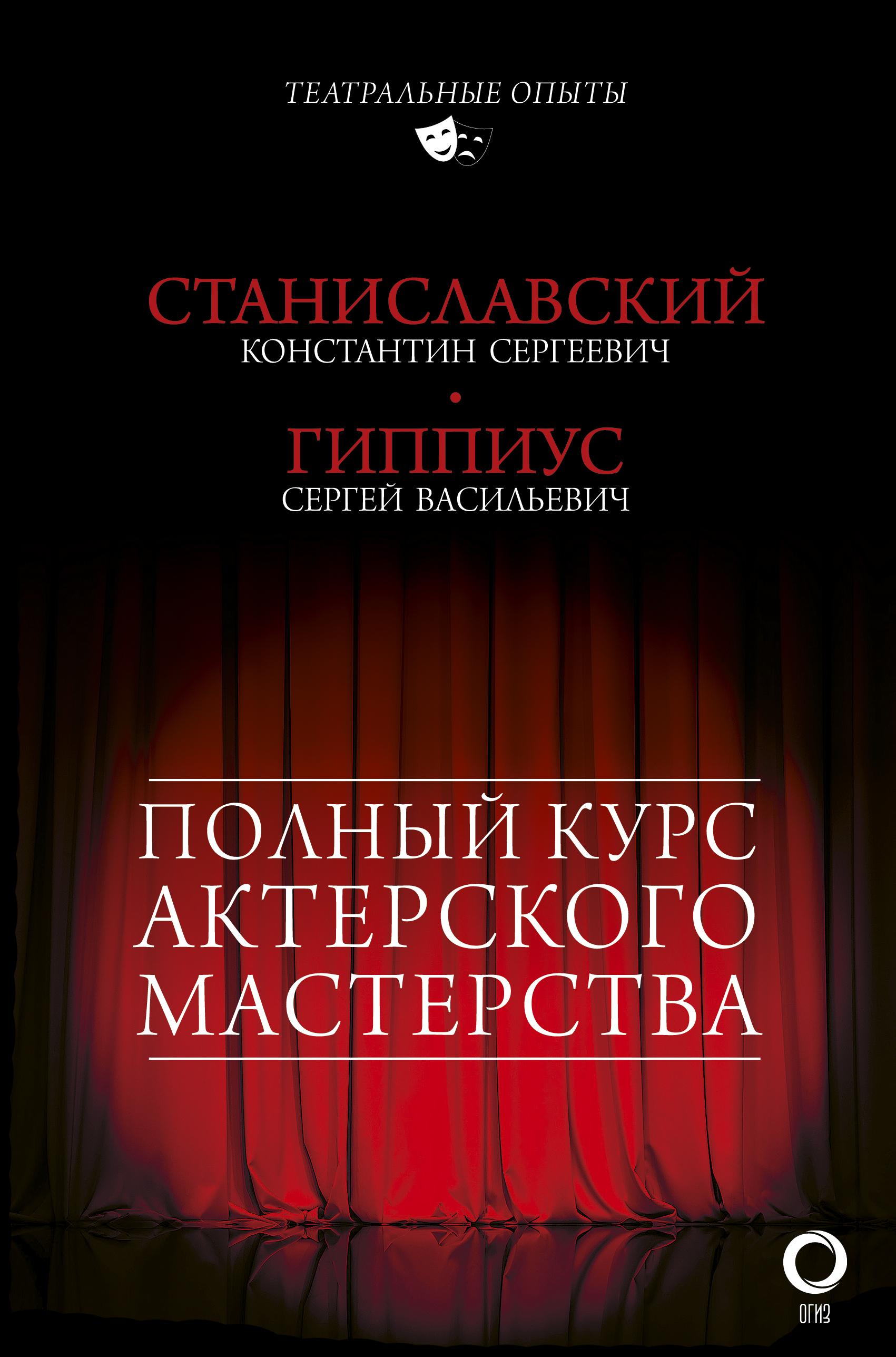 Полный курс актерского мастерства ( Гиппиус С.В., Станиславский К.С.  )
