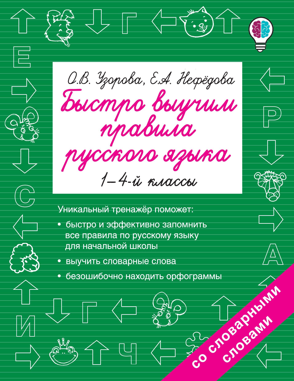 Узорова О.В. Быстро выучим правила русского языка. 1-4-й классы о в узорова самый быстрый способ выучить правила английского языка 2 4 классы