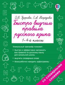 Узорова О.В. - Быстро выучим правила русского языка. 1-4-й классы обложка книги