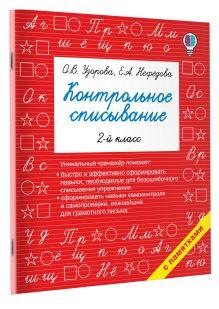 Узорова О.В. - Контрольное списывание. 2-й класс обложка книги