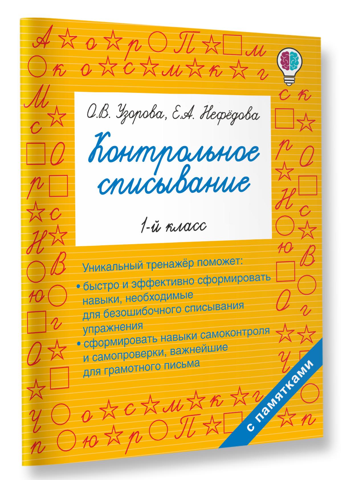 Контрольное списывание. 1-й класс ( Узорова Ольга Васильевна, Нефедова Елена Алексеевна  )