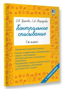 Книга заданий по русскому языку Контрольное списывание  Контрольное списывание 1 й класс