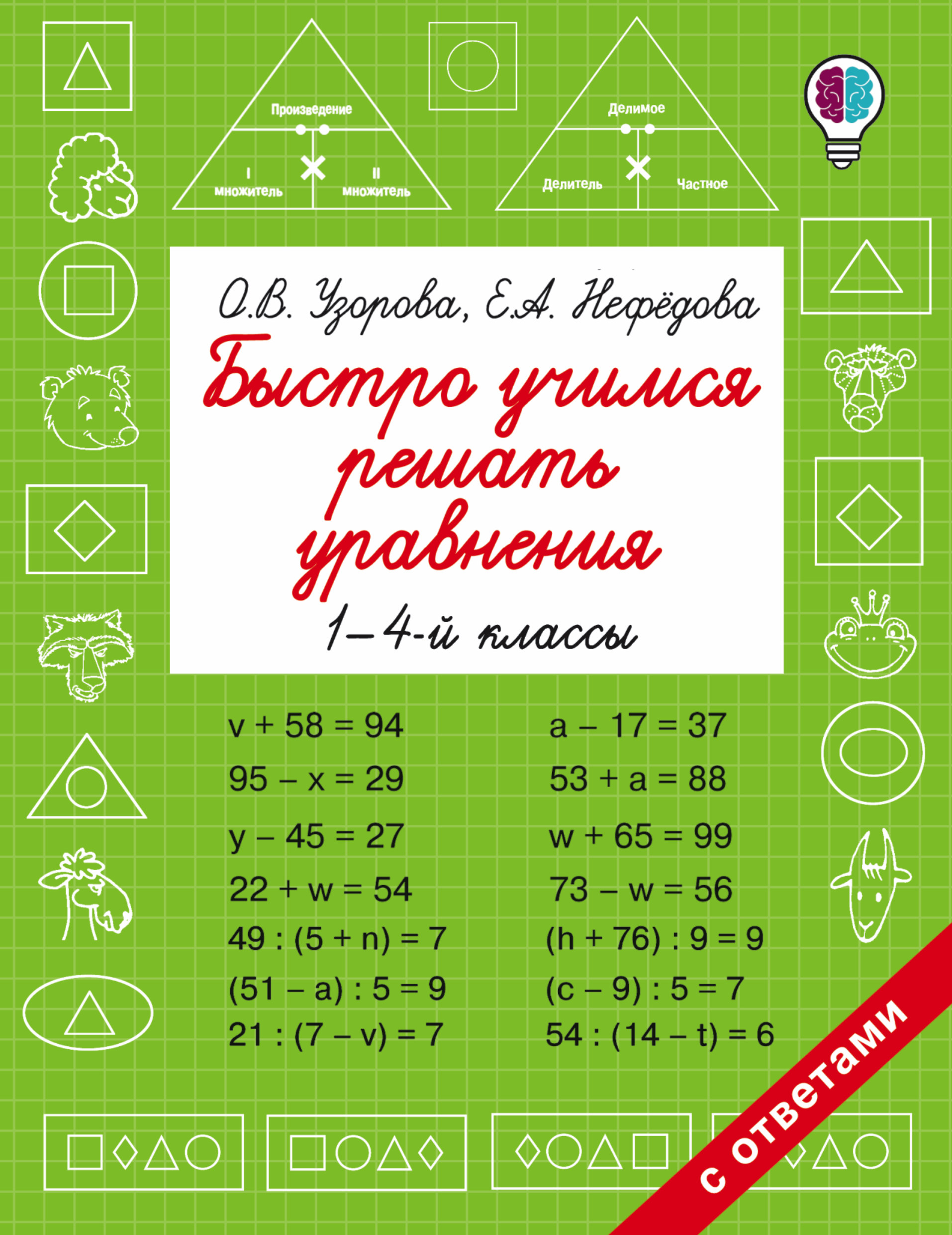 Быстро учимся решать уравнения. 1-4-й классы ( Узорова О.В., Нефедова Е.А.  )