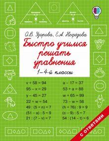 Узорова О.В. - Быстро учимся решать уравнения. 1-4-й классы обложка книги