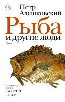 Рыба и другие люди обложка книги