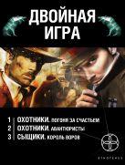 Дубровин Максим, Бортникова Лариса - Двойная игра (комплект из 3 книг)' обложка книги