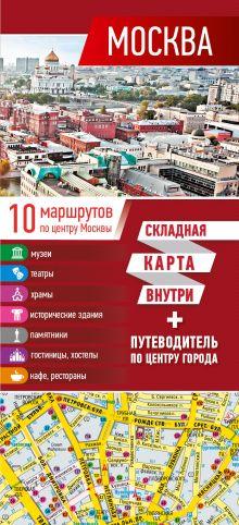 . - Москва. Карта+путеводитель по центру города обложка книги