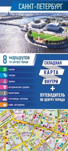 . - Санкт-Петербург. Карта+путеводитель по центру города (буклет) обложка книги