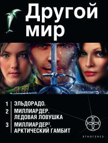 Другой мир (комплект из 3 книг) обложка книги