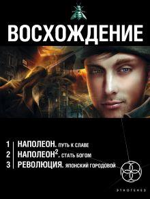Восхождение (комплект из 3 книг)