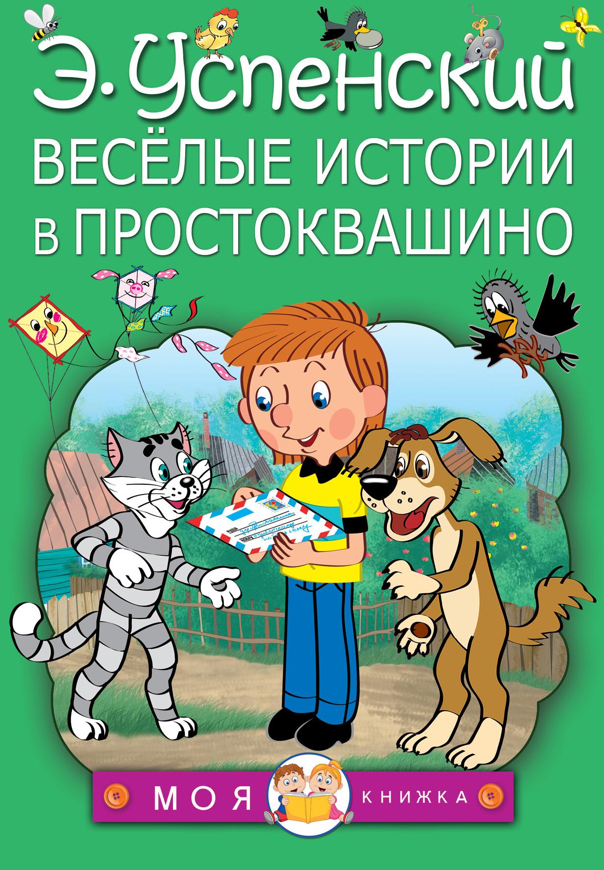 Успенский Э.Н. Весёлые истории в Простоквашино