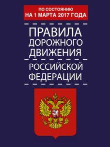 . - Правила дорожного движения Российской Федерации по состоянию на 1 марта 2017 год обложка книги