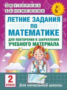 Узорова О.В., Нефедова Е.А. - Летние задания по математике для повторения и закрепления учебного материала. 2 класс обложка книги