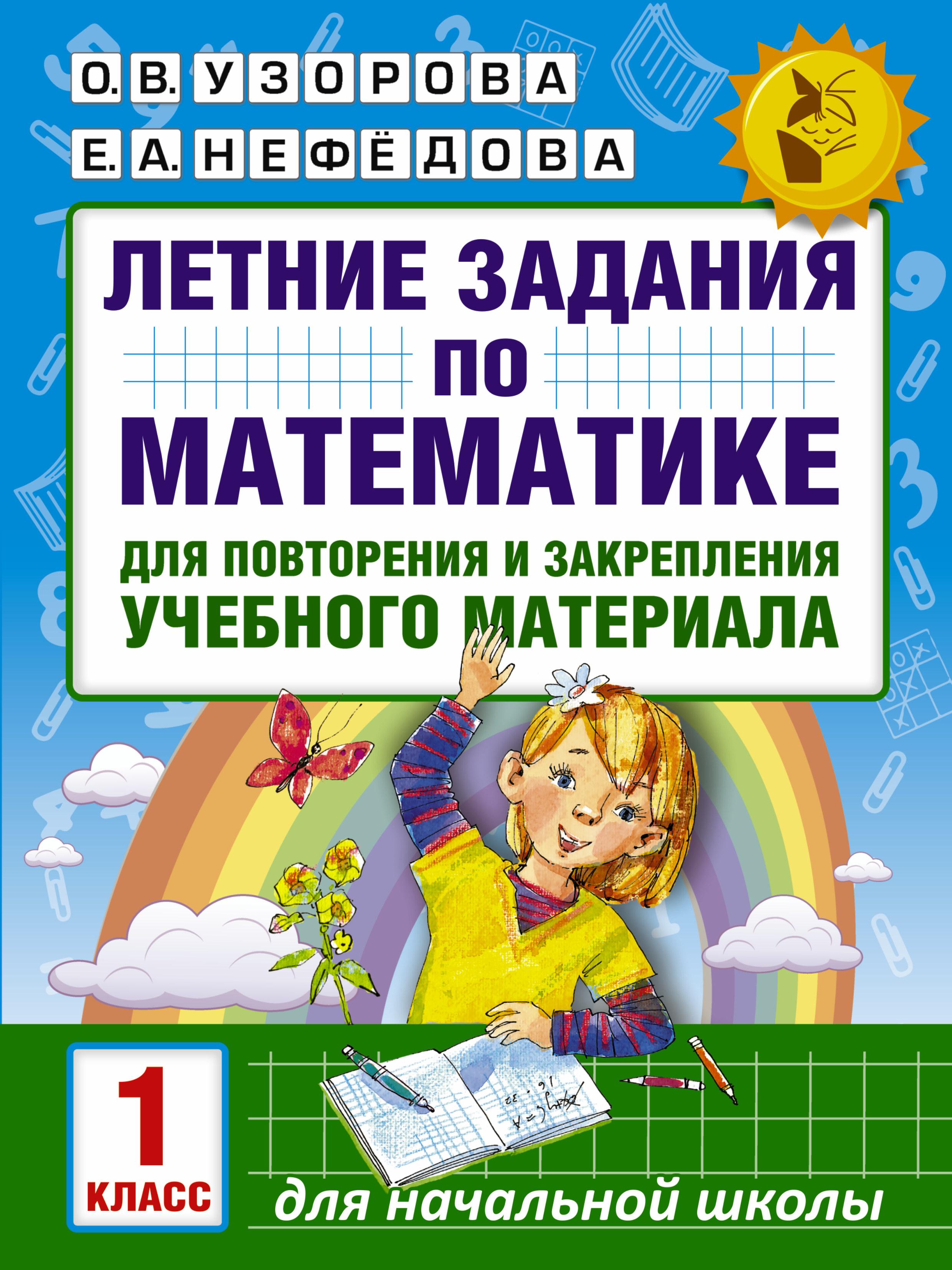Летние задания по математике для повторения и закрепления учебного материала. 1 класс