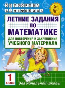 Узорова О.В., Нефедова Е.А. - Летние задания по математике для повторения и закрепления учебного материала. 1 класс обложка книги