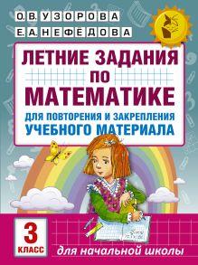 Узорова О.В. - Летние задания по математике для повторения и закрепления учебного материала. 3 класс обложка книги