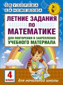 Узорова О.В. - Летние задания по математике для повторения и закрепления учебного материала. 4 класс обложка книги