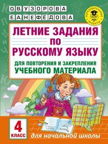 Летние задания по русскому языку для повторения и закрепления учебного материала. 4 класс обложка книги