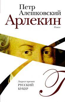 Арлекин обложка книги