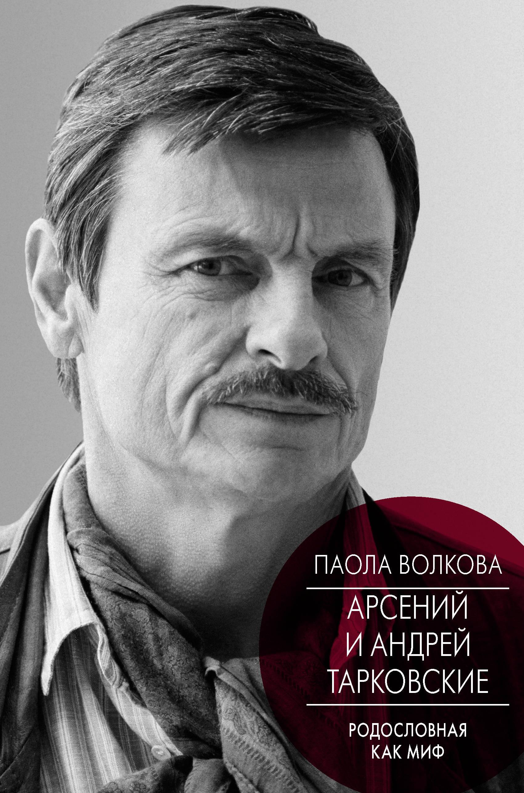 Арсений и Андрей Тарковские ( Волкова П.Д.  )