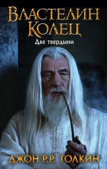 Властелин Колец. Две твердыни обложка книги