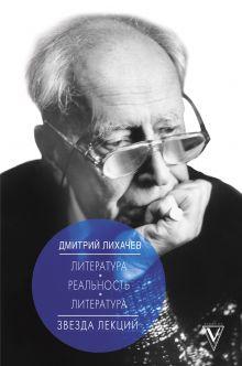 Литература - реальность - литература обложка книги