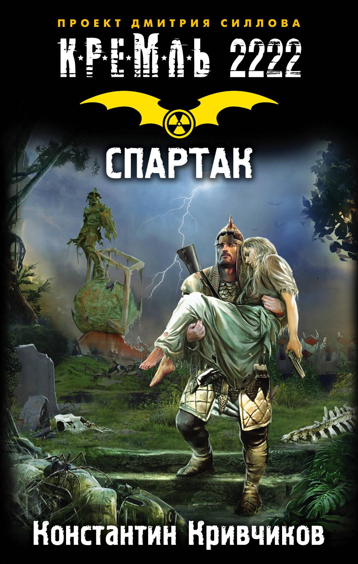 Кривчиков К.Ю. Кремль 2222. Спартак как билет на борисов арену