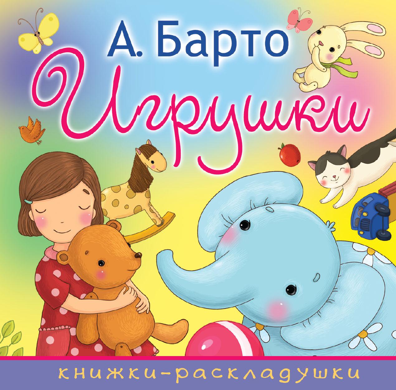 Барто А.Л. Игрушки