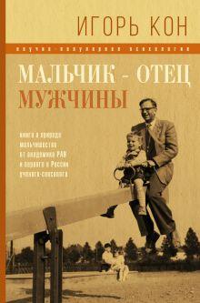 Кон И.С. - Мальчик - отец мужчины обложка книги