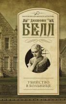 Белл Д. - Убийство в больнице' обложка книги