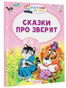 Сутеев В.Г.,Маршак С.Я.,Бианки В.В. - Сказки про зверят обложка книги