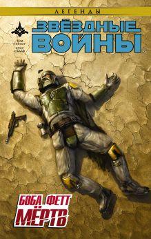 Тейлор Т. - Звёздные войны: Боба Фетт мёртв обложка книги