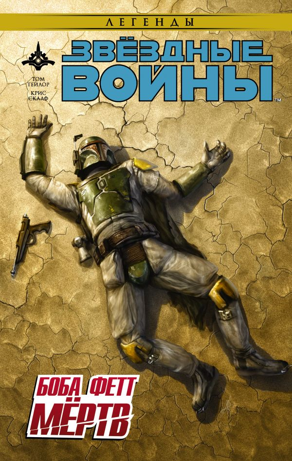Звёздные войны: Боба Фетт мёртв Тейлор Т.