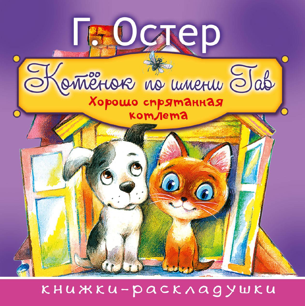 Остер Г.Б. Котёнок по имени Гав книга мозаика синтез книжки со звуками гав гав 1