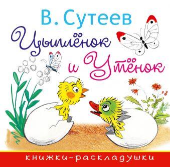 Сутеев Владимир Григорьевич: Цыплёнок и Утёнок