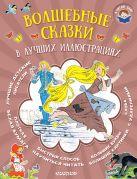 Перро Ш., Гримм Я., Гримм В. - Волшебные сказки в лучших иллюстрациях' обложка книги