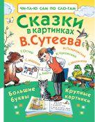 Купить Книга Сказки в картинках В. Сутеева Сутеев В.Г. 978-5-17-102497-0 Издательство «АСТ»