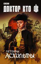 Госс Д. - Доктор Кто: Легенды Асхильды' обложка книги