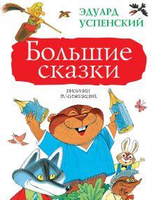 Успенский Э.Н. - Большие сказки обложка книги