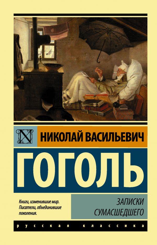 Записки сумасшедшего Гоголь Н.В.