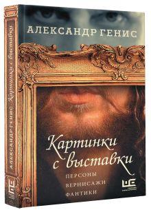 Генис А.А. - Картинки с выставки обложка книги