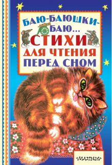 Баю-баюшки-баю... Стихи для чтения перед сном обложка книги